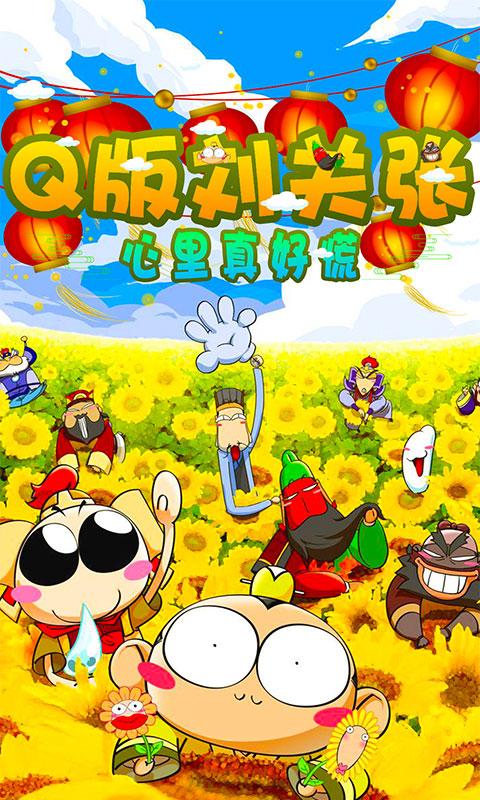 Q版刘关张福利版游戏截图1