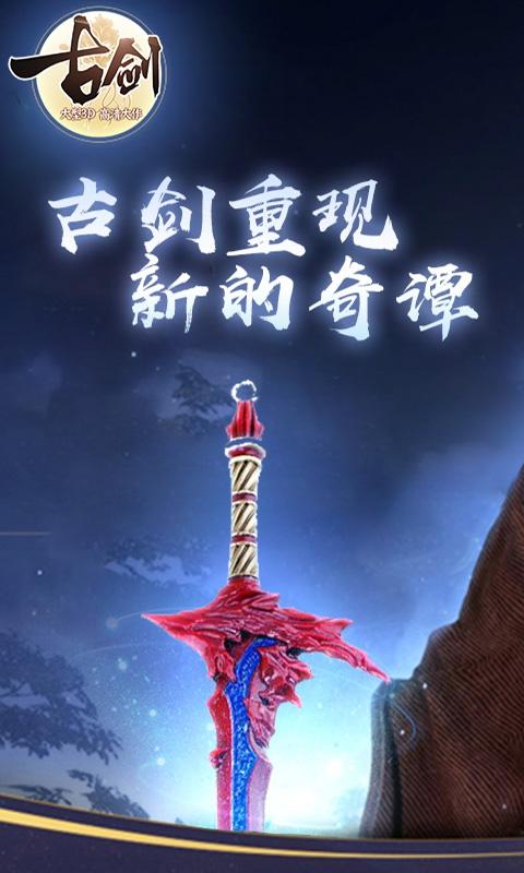 古剑贺岁版游戏截图