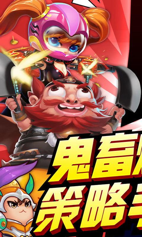三国有妖气豪华版游戏截图1