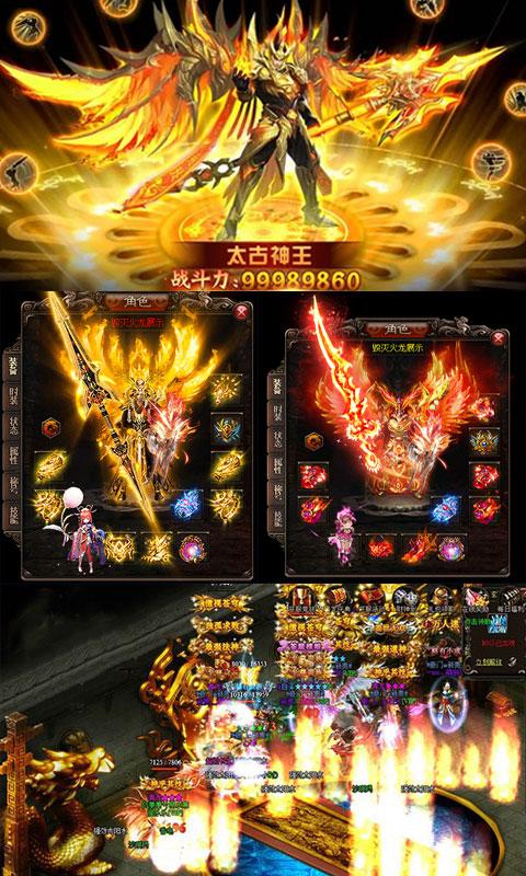 热血火龙合击版游戏截图1