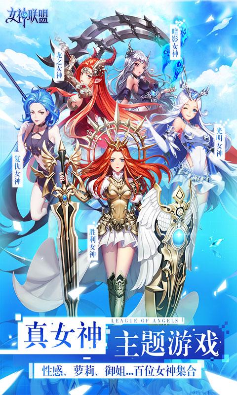 女神联盟游戏截图1