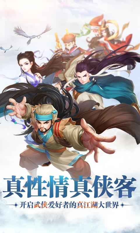真江湖商城版游戏截图1