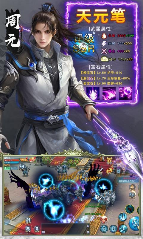 元尊:天源界游戏截图1