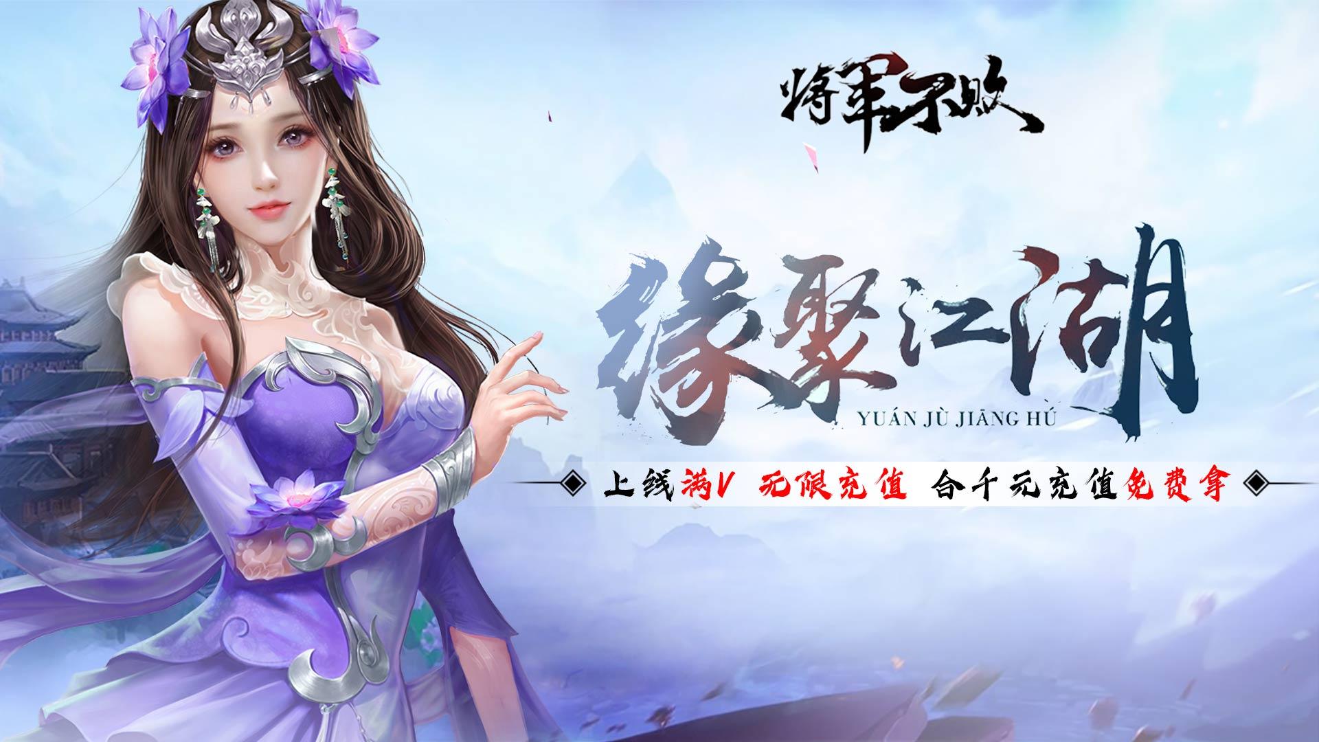 《将军不败(海量送充值)》视频分享:日韩风格的角色扮演冒险类型的游戏
