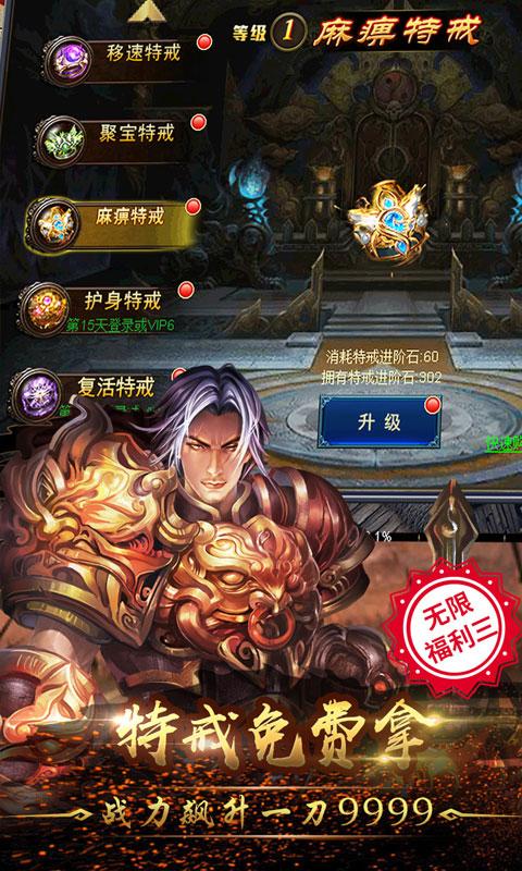 烈火战神海量版游戏截图3