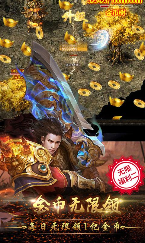 烈火战神海量版游戏截图2